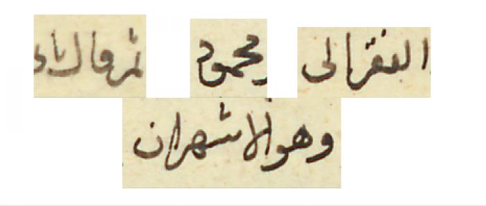 Naskh Ligatures