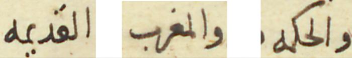Naskh miims2