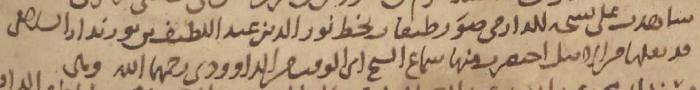 Al Samaa line 3