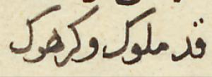 Naskh6